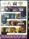 挖寶二手片-P20-066-正版DVD-電影【大賣空】-克里斯汀貝爾 史提夫卡爾 萊恩葛斯林 布萊德彼特(直