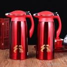 結婚熱水瓶一對水壺陪嫁紅色不銹鋼暖瓶家用開水瓶保溫壺婚慶用品 流行花園YJT