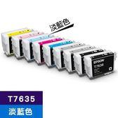 EPSON 原廠墨水匣 T763500 淡藍色 (SC-P607適用)