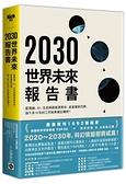 2030世界未來報告書:區塊鏈、AI、生技與新能源革命、產業重新洗牌,接下來10年的工..