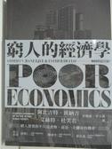 【書寶二手書T1/財經企管_BXW】窮人的經濟學:如何終結貧窮?_阿比吉特‧班納吉, 艾絲特
