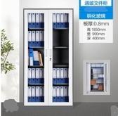 儲物櫃辦公室文件櫃鐵皮櫃四門檔案櫃中二鬥資料櫃矮櫃家用帶鎖儲物櫃子