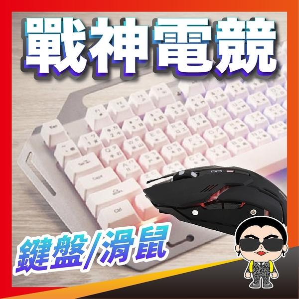 歐文購物 炫光電競 戰神鍵盤滑鼠 有線電競鍵盤 有線電競滑鼠 LED背光鍵盤 靜音滑鼠 炫光