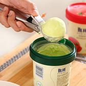 不鏽鋼挖球器 冰淇淋挖勺器 挖水果球勺