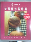 【書寶二手書T2/餐飲_XFH】法國麵包基礎篇_法國藍帶廚藝學院