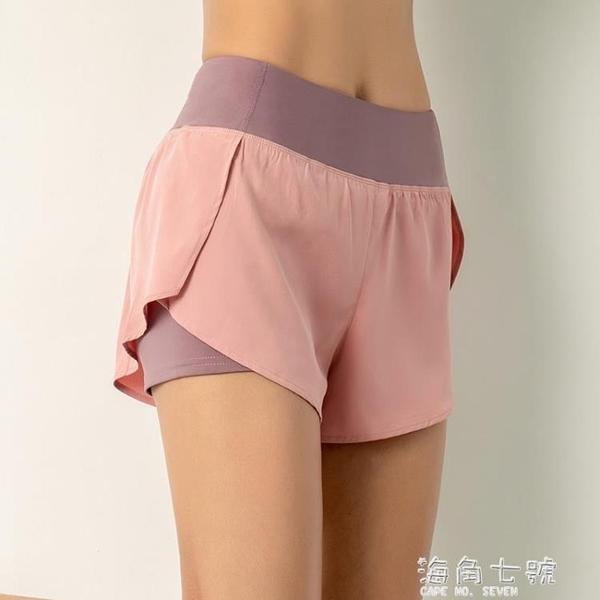 運動短褲女防走光寬鬆跑步訓練瑜伽褲速干夏季高腰外穿健身三分褲 聖誕節全館免運