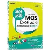 Microsoft MOS Excel 2016Expert原廠國際認證滿分攻略(Exam77-728)