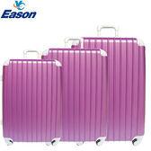 【YC Eason】超值流線型可加大款海關鎖ABS硬殼行李箱(20吋+24吋28吋-幻紫)