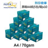 PAPER ONE 多功能影印紙 A4 70g (5包/箱)x10