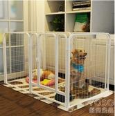 狗狗圍欄柵欄室內寵物圍欄小型犬中型狗柵欄隔離欄大型 『洛小仙女鞋』YJT