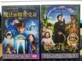 挖寶二手片-U00-385-正版DVD【魔法褓姆麥克菲 1+2】-套裝電影
