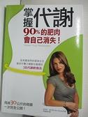 【書寶二手書T6/美容_GZQ】掌握代謝90%的肥肉會自己消失_吉莉安‧麥可斯