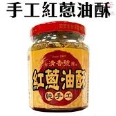 金德恩 台灣製造 金黃酥脆純手工紅蔥油酥1罐240g/拌麵/拌飯/拌菜/調味/料理/香氣
