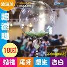波波球批發 (25個/組)DIY材料 超透明球皮 告白氣球 求婚佈置生日派對(T-396-01-01)