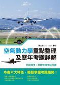 (二手書)空氣動力學重點整理及歷年考題詳解─民航特考:航務管理考試用書