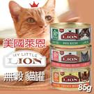 PetLand寵物樂園 《美國My Little Wolf & Lion》萊恩無穀貓罐-85g 三種口味 貓罐頭