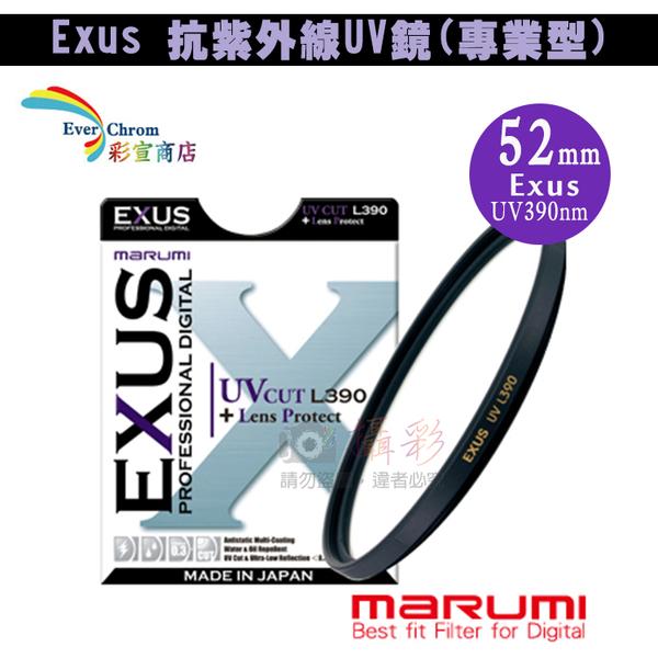 攝彩@Marumi Exus UV Cut L390 抗紫外線UV保護鏡 52 mm 拍攝風景清晰 日本製造公司貨
