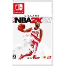 任天堂 NS switch 美國職業籃球 NBA 2K21 中文版 實體版 【預購9/4】