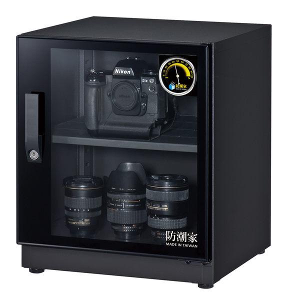 【三期 0 利率】防潮家 59 公升專業級防潮箱(FD-50EA)