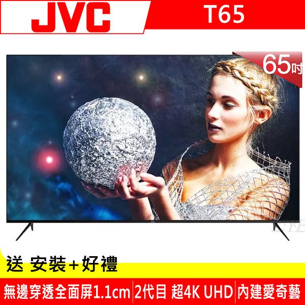 《促銷+送安裝&HDMI線》JVC瑞軒 65吋T65 4K HDR聯網液晶顯示器(無搭配視訊盒,意者請洽原廠服務站)