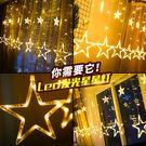 聖誕交換禮物聖誕節裝飾品聖誕樹LED五角星星彩燈閃燈串燈掛飾禮物窗場景布置