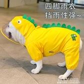 法斗柴犬雨衣衣服外出防水衣服寵物四腳衣防水寵物巴哥防雨衣雨披 夏季狂歡