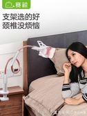 懶人支架床頭手機架桌面支駕床上用iPad平板pad通用女多功能枝架支撐架 NMS漾美眉韓衣