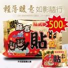 金德恩 台灣製造 一組50包500片 1...