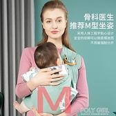 西爾斯嬰兒背巾新生兒初生寶寶背帶外出簡易多功能前抱式抱娃神器 ATF 喜迎新春