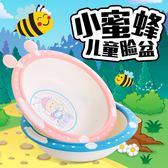 面盆 小蜜蜂兒童款男女嬰幼新生兒寶寶加厚卡通圖PP洗臉盆腳盆安全環保T