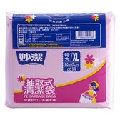 妙潔抽取式清潔袋XL(80cmX65cm/60張)