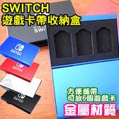 任天堂 Switch 遊戲卡盒 六片裝金屬卡盒 金屬雙層超薄卡殼 遊戲卡收納盒 卡帶收納盒