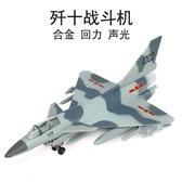 玩具飛機模型戰斗機殲十飛機模型殲10兒童玩具合金回力飛機玩具模型