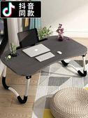 床前桌 筆記本電腦桌床上用可折疊懶人學習書桌【全館免運】
