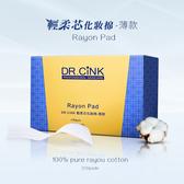 DR.CINK達特聖克 輕柔芯化妝棉(薄款) 220枚入【BG Shop】
