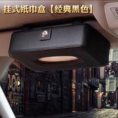 車載紙巾盒汽車內外裝飾擺件多功能車載用品紙巾盒車用遮陽板天窗掛式抽紙盒