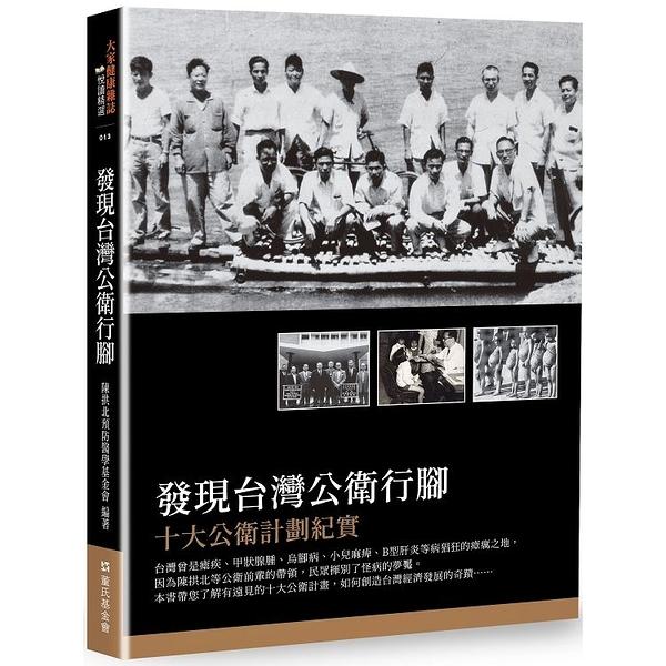 發現台灣公衛行腳:十大公衛計劃紀實