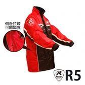 【天德牌】R5多功能兩件式護足型風雨衣(上衣輕薄 側開背包版)紅【M 】155~16