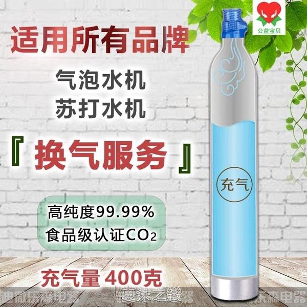 氣泡水機氣瓶換氣蘇打水機氣泡機氣罐充氣灌氣食品級二氧化碳co2 現貨快出