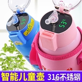 智能兒童保溫杯帶吸管兩用幼兒園小學生不銹鋼寶寶防摔便攜水杯壺 蘿莉新品