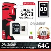 【抗漲↘+免運費+贈SD收納盒】 金士頓 64GB U1 C10 MicroSDXC R80MB/s 手機記憶卡(附SD轉卡)X1【終身保固】
