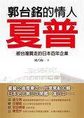 (二手書)郭台銘的情人:夏普-被台灣買走的日本百年企業