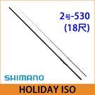 橘子釣具 SHIMANO磯釣竿 HOLIDAY ISO 2-530