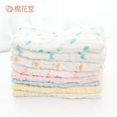 棉花堂 嬰兒紗布口水巾寶寶紗布毛巾面巾純棉超柔兒童毛巾組合裝