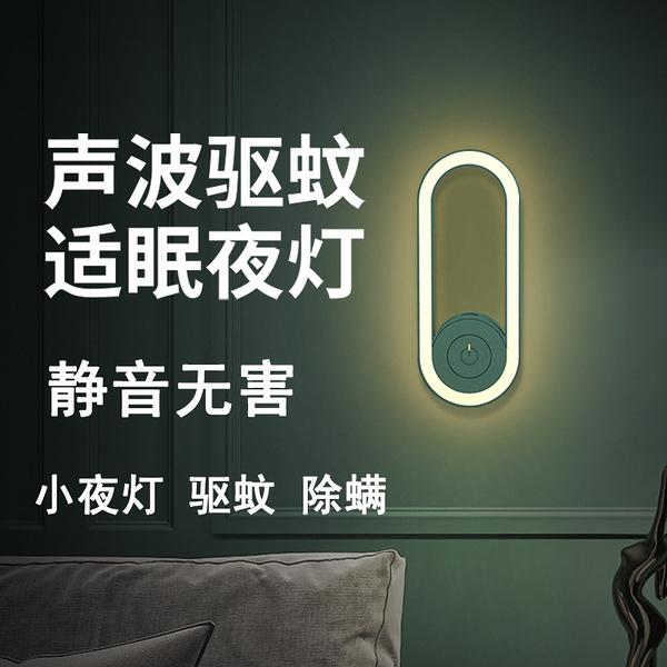 跨境超聲波驅蚊器小夜燈除螨驅蟲器驅蟑螂克星家用靜音護眼哺乳燈