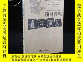 二手書博民逛書店罕見項目管理通俗演義Y26980 陳安 南方日報出版社 出版20