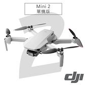 DJI Mavic Mini 2 空拍機 單機版-公司貨