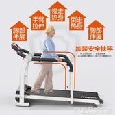 跑步機 康復跑步機家用健身器材宿舍迷你中老年人中風醫療恢復訓練走步機 宜品