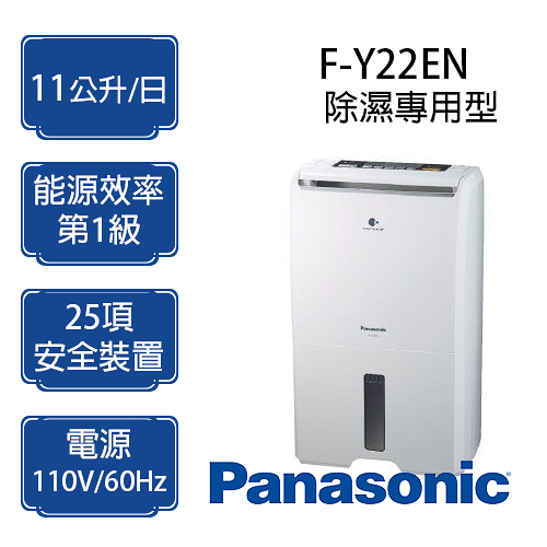 Panasonic 國際牌 11公升 除濕機 F-Y22EN ※適用坪數:14坪(46m²)內