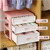 收納盒 內衣收納盒抽屜分格襪子內褲衣櫃內衣褲三合一家用塑料整理箱神器 「雙10特惠」